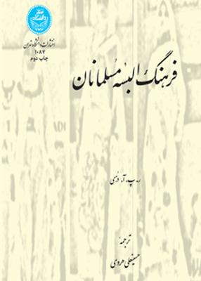 501463215677 - فرهنگ البسه مسلمانان, هروی, دانشگاه تهران