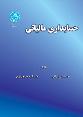 511463376229 - حسابداری مالیاتی, حسین نورانی, دانشگاه تهران