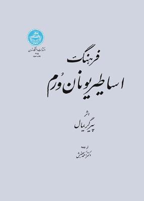 531462958608 - فرهنگ اساطیر یونان و روم, بهمنش, دانشگاه تهران