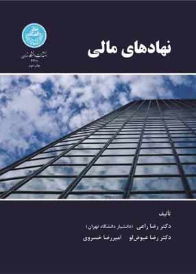 نهادهای مالی, راعی, دانشگاه تهران
