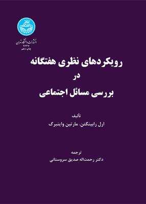 رویکردهای نظری هفتگانه در بررسی مسائل اجتماعی, رحمتاله صدیق سروستانی, دانشگاه تهران