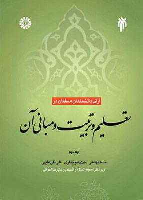آرای دانشمندان مسلمان در تعلیم و تربیت و مبانی آن جلد دوم, سمت