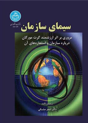 سیمای سازمان, مشبکی, دانشگاه تهران