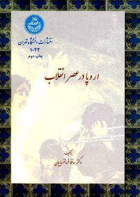 591464597800 - اروپا در عصرانقلاب, فرمانفرماییان, دانشگاه تهران