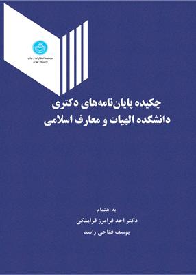 چکیده پایان نامه های دکتری دانشکده الهیات و معارف اسلامی, قراملکی, دانشگاه تهران