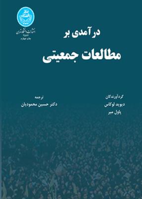 درآمدی بر مطالعات جمعیتی, دکتر حسین محمودیان, دانشگاه تهران