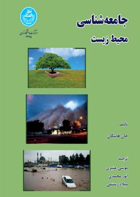 جامعه شناسی محیط زیست, موسی عنبری, دانشگاه تهران
