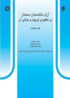 آرای دانشمندان مسلمان در تعلیم و تربیت و مبانی آن جلد چهارم, سمت