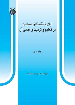 آرای دانشمندان مسلمان در تعلیم و تربیت و مبانی آن جلد اول, سمت