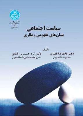 سیاست اجتماعی بنیان های مفهومی و نظری, دکتر غلامرضا غفاری, دانشگاه تهران