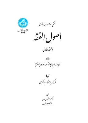 اصول فقه (سه جلدی), پهلوان, دانشگاه تهران