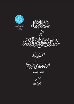 شرح الاسماء شرح دعای جوشن کبیر, حبیبی, دانشگاه تهران