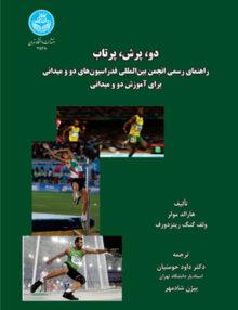 دو، پرش، پرتاب, داود حومنیان, دانشگاه تهران