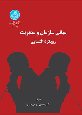 مبانی سازمان و مدیریت, زارعی متین, دانشگاه تهران