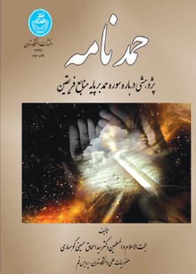 حمدنامه پژوهشی درباره سوره حمد بر پایه منابع فریقین, حسینی کوهساری, دانشگاه تهران