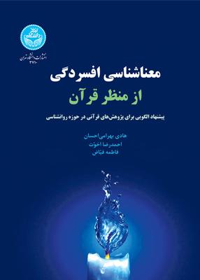 معناشناسی افسردگی از منظر قرآن, هادی بهرامیاحسان, دانشگاه تهران