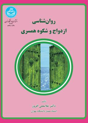 روانشناسی ازدواج و شکوه همسری, دکتر غلامعلی افروز, دانشگاه تهران