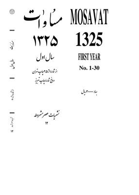 981460952947 - مساوات, نشریات عصر مشروطه, دانشگاه تهران