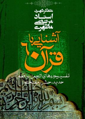 آشنایی با قرآن 6, مطهری, صدرا