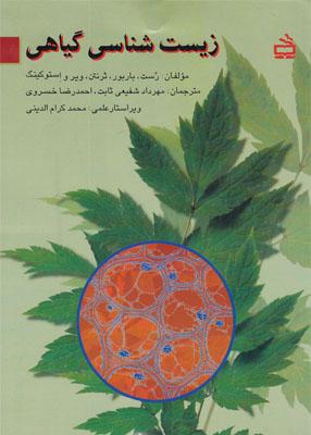 زیست شناسی گیاهی, رست, مدرسه