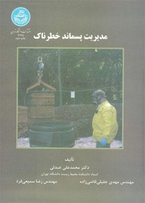 مدیریت پسماند خطرناک, عبدلی, دانشگاه تهران