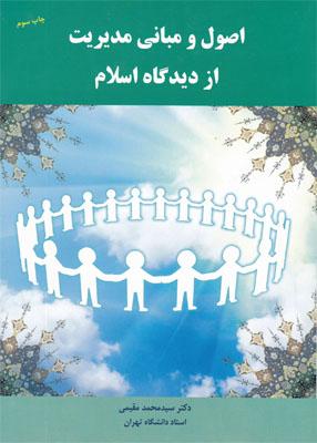 اصول و مبانی مدیریت از دیدگاه اسلام, مقیمی, راه دان