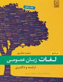 مرجع لغات زبان عمومی ارشد و دکتری , سعید نیک پور ,نص