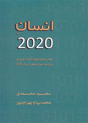 انسان 2020, بهرام پور, تعالی