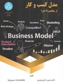 مدل کسب و کار؛ از مفاهیم تا اجرا, دکتر نسترن حاجی حیدری, دانشگاه تهران