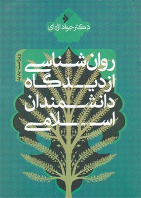 روان شناسی از دیدگاه دانشمندان اسلامی, اژه ای, فرهنگ اسلامی