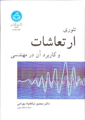 تئوری ارتعاشات و کاربرد آن در مهندسی, نیکخواه بهرامی, دانشگاه تهران