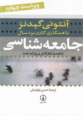 جامعه شناسی, گیدنز, چاوشیان, نشرنی