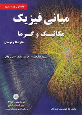 مبانی فیزیک هالیدی جلد 1 مکانیک و گرما, خوش بین خوش نظر, نیاز دانش