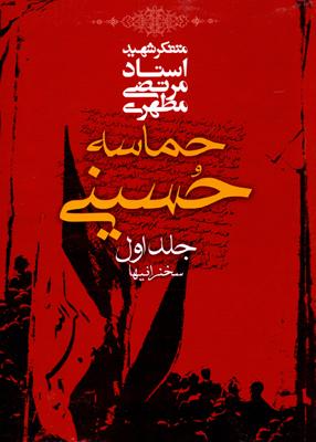 حماسه حسینی جلد اول, مطهری, صدرا