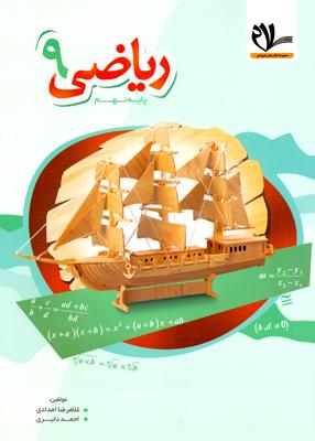ریاضی نهم تست آزمون های سلام امید مهر