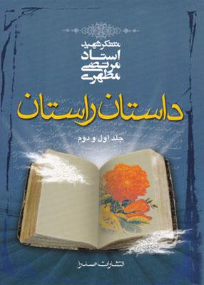 داستان راستان جلد اول و دوم, استاد مطهری, صدرا