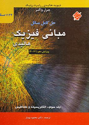 حل کامل مسائل مبانی فیزیک هالیدی جلد سوم, مبتکران