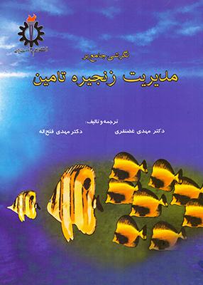 نگرشی جامع بر مدیریت زنجیره تامین, دانشگاه علم و صنعت ایران
