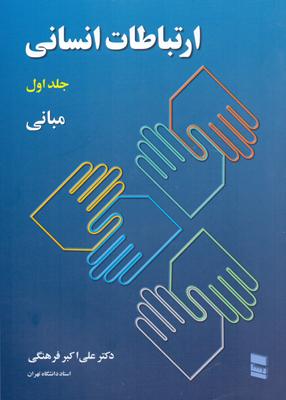 ارتباطات انسانی جلد 1 مبانی, فرهنگی, رسا