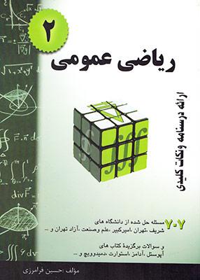 ریاضی عمومی جلد دوم, فرامرزی