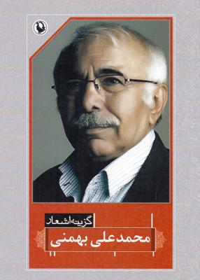 گزینه اشعار, بهمنی, مروارید