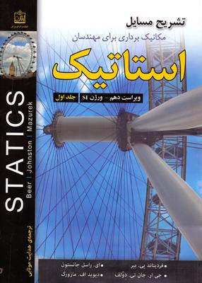 تشریح مسایل مکانیک برداری برای مهندسان استاتیک جلد 1, موتابی, فروزش