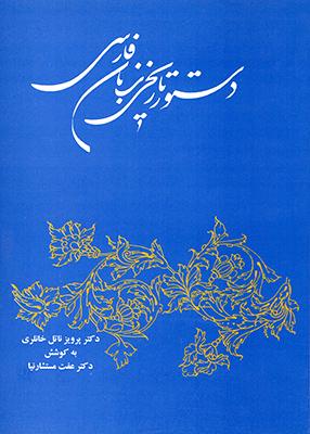 دستور تاریخی زبان فارسی, خانلری, توس