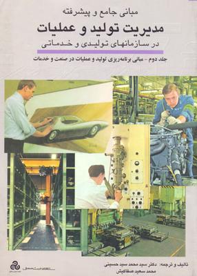 مدیریت تولید و عملیات در سازمانهای تولیدی و خدماتی, سیدحسینی, سازمان مدیریت صنعتی