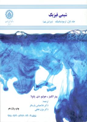 شیمی فیزیک جلد اول ترمودینامیک, اتکینز, پارسافر, دانشگاه صنعتی اصفهان