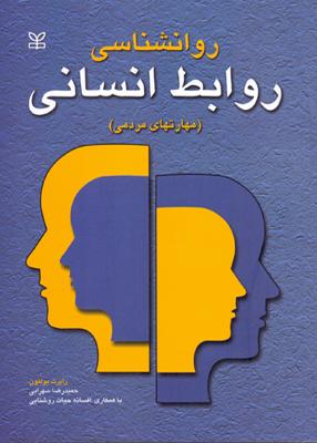 روان شناسی روابط انسانی, سهرابی, رشد