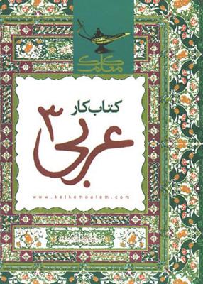 کار عربی ۳ کلک معلم