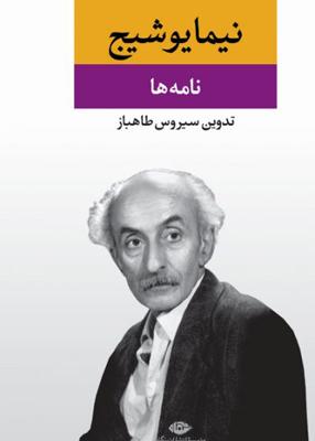 نامه ها, نیما یوشیج, نگاه