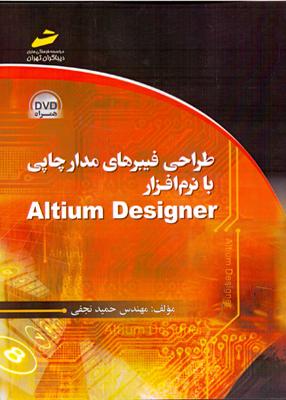 طراحی فیبرهای مدارچاپی با نرم افزار Altium designer دیباگران