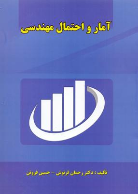 آمار و احتمال مهندسی, فرنوش, دانشگاه علم و صنعت ایران